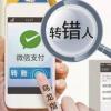 微信转错账难维权!浙江消保委发函建议微信改善支付服务