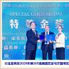长生露荣获第105届巴拿马万国博览会特等金奖