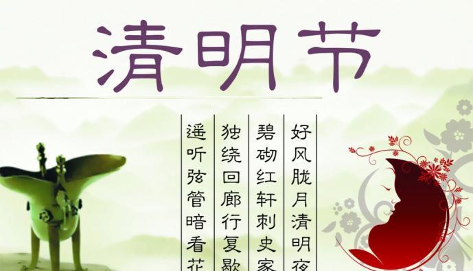 """华夏融媒:专家解读中国的""""感恩节""""、""""寒食节""""、""""清明节"""""""